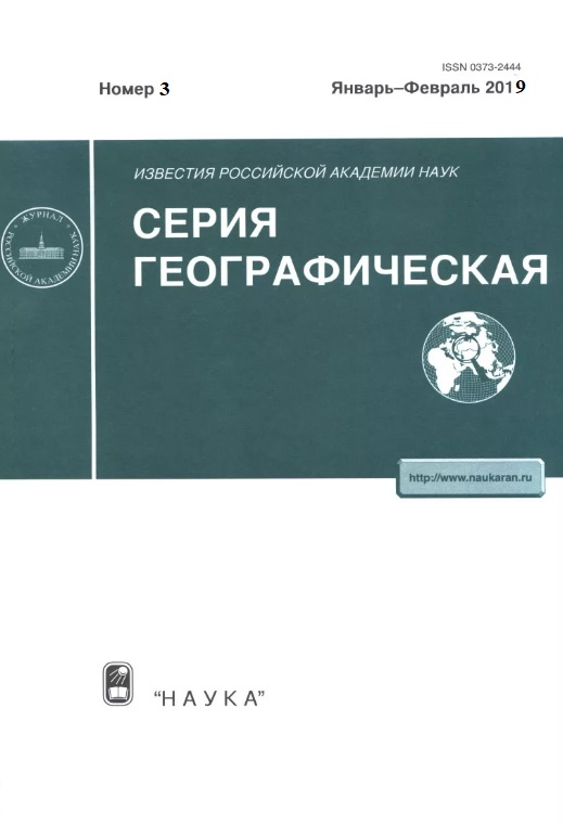 "Article by G.Fomenko, M.Fomenko, K.Loshadkin and A.Mikhailova ""Accounting and assessment of ecosystem services of the Novokuznetsk coal mining region"" was published in the peer-reviewed journal ""Proceedings of the Russian Academy of Sciences"". No. 3/2019"