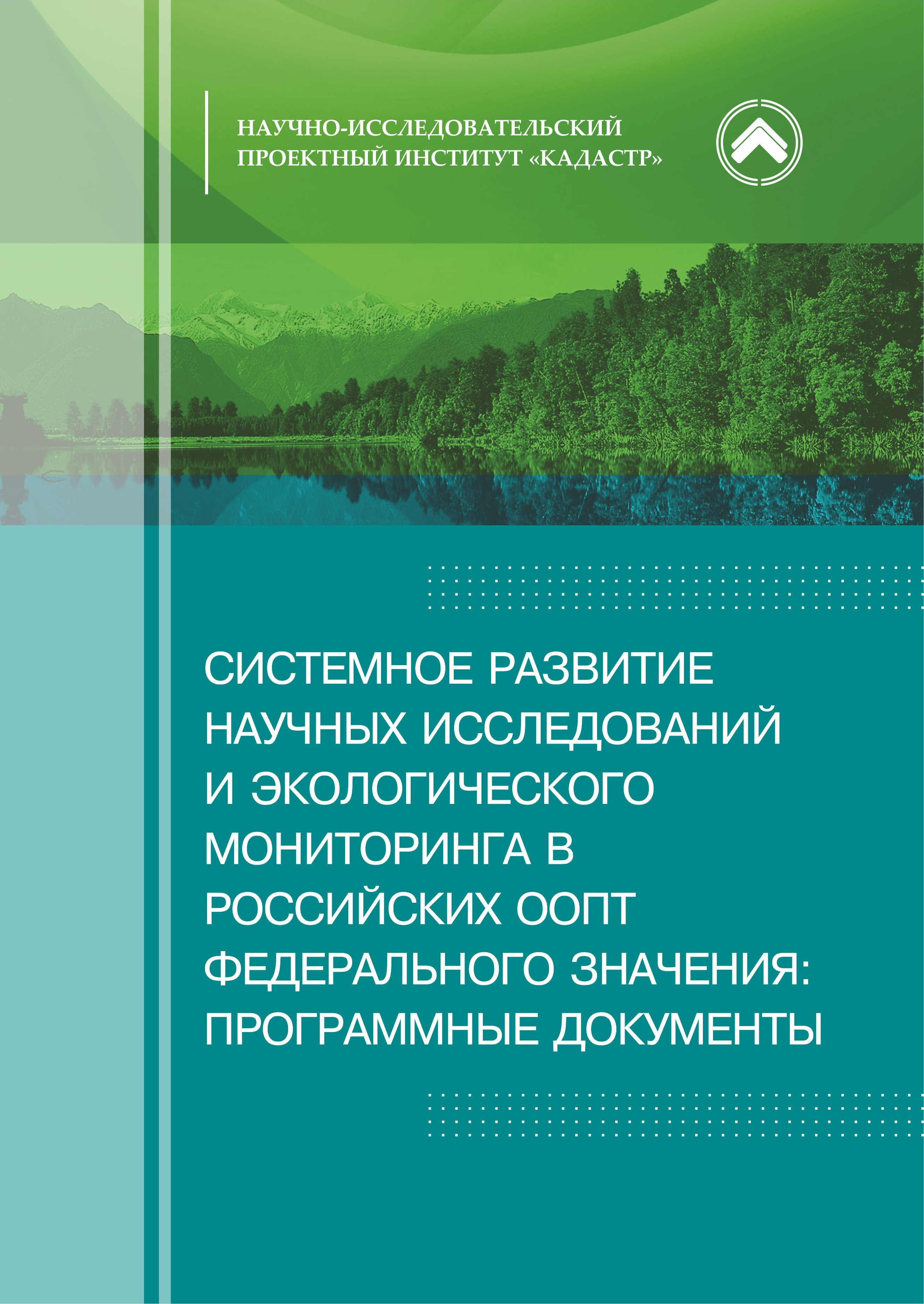 Georgy Fomenko, Marina Fomenko, Natalia Troitskaya, Mikhail Stishov, Anastasia Mikhailovа. System Development of Research and Environmental Monitoring in Russian Specially Protected Areas of Federal Significance: Policy Documents. Analytical Report