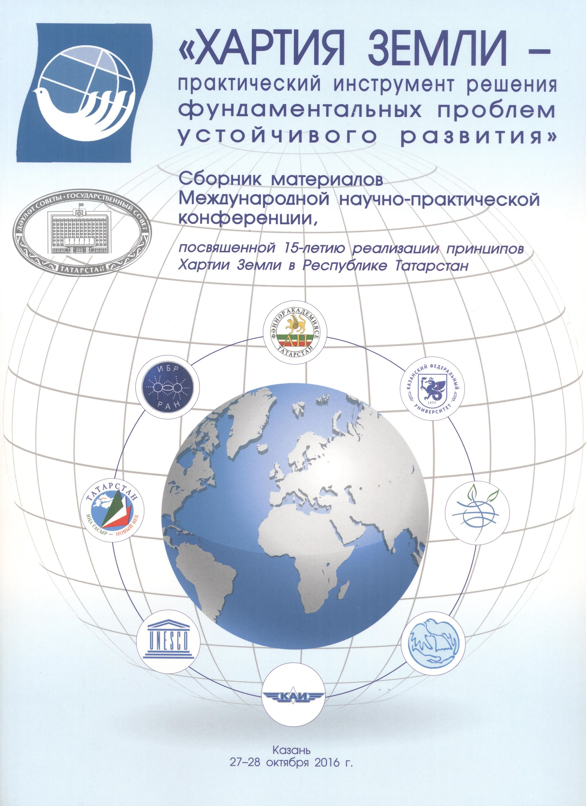 Georgy Fomenko, Marina Fomenko. Globalization of Sustainable Development Goals and Information in Environmental Management and Environmental Protection