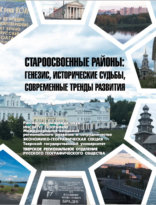 "Published article Fomenko G., Fomenko M. ""Environmental strategy for the development of the earlier developed regions: example of the Yaroslavl region"" in the collection ""The earlier developed areas: the Genesis, history, modern trends of development"""