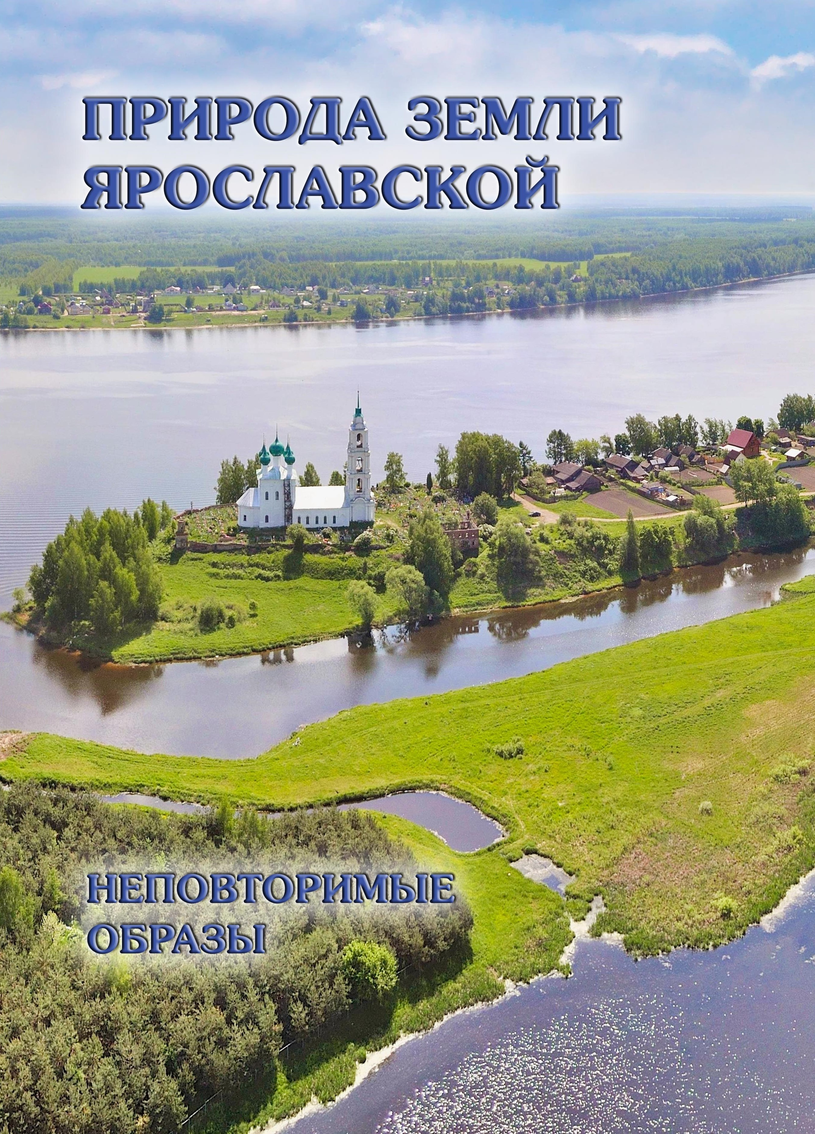 "We have published a book ""The nature of the Yaroslavl Region: unique images"""