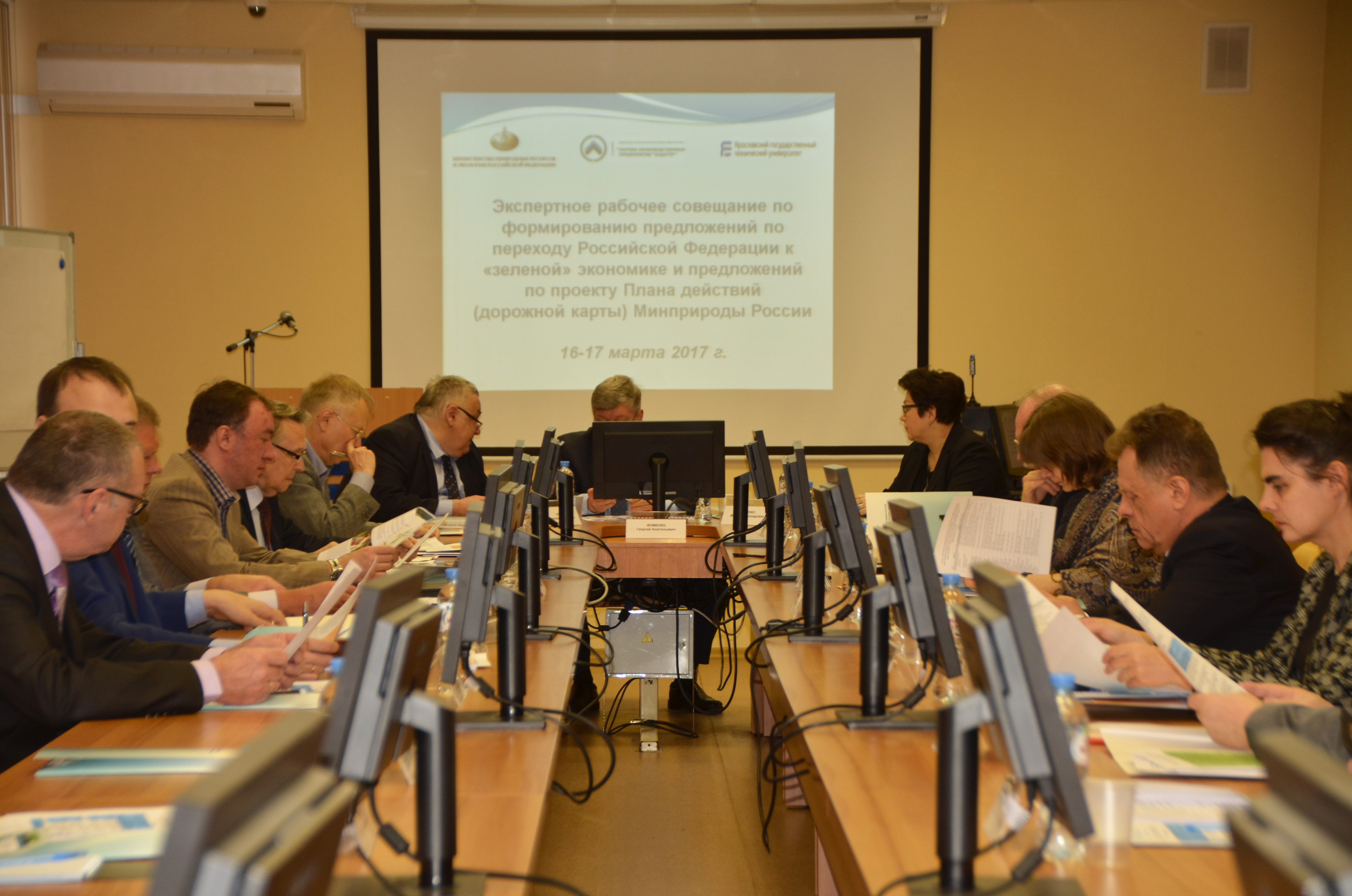 "Institute ""Cadastre"" was one of the organizers of the expert workshop on the development of proposals for the transition of the Russian Federation to the green economy and proposals for the draft roadmap of the Ministry of Natural Resources"