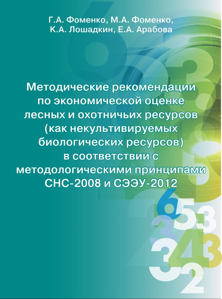 "Specialists of the Institute ""Cadastеr"" published a book Methodological recommendations on economic assessment of forest and hunting resources (as non-cultivated biological resources) in accordance with methodological principles SNA-2008 and SEEA-2012"