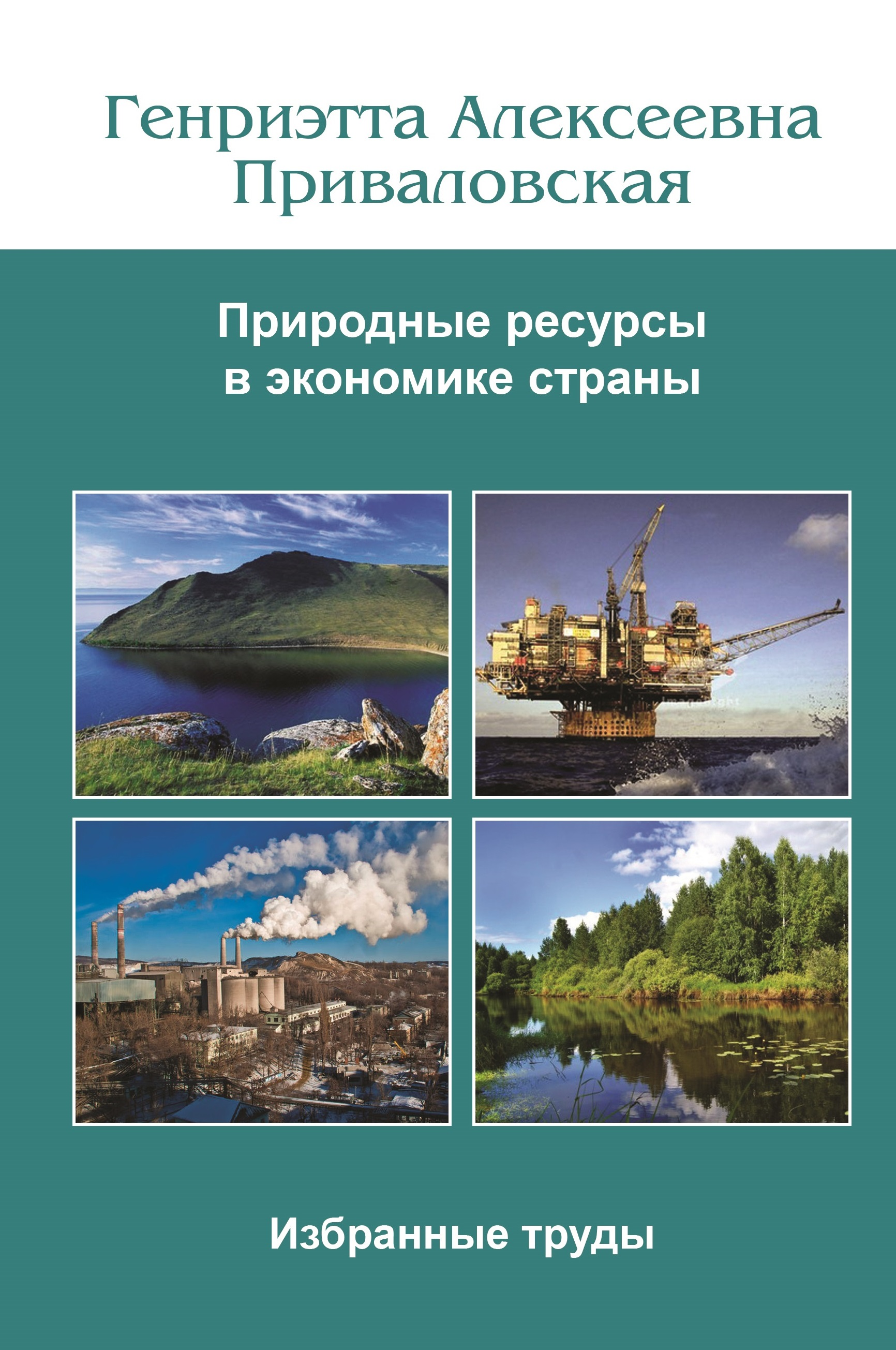 Henrietta Privalovskaya. Natural Resources in National Economy: Collection of Works / ed. Georgy Fomenko, Tatiana Runova; preparation of materials I.N. Volkova, V.N. Avanesov, A.N. Privalovsky, A.K. Luzanova