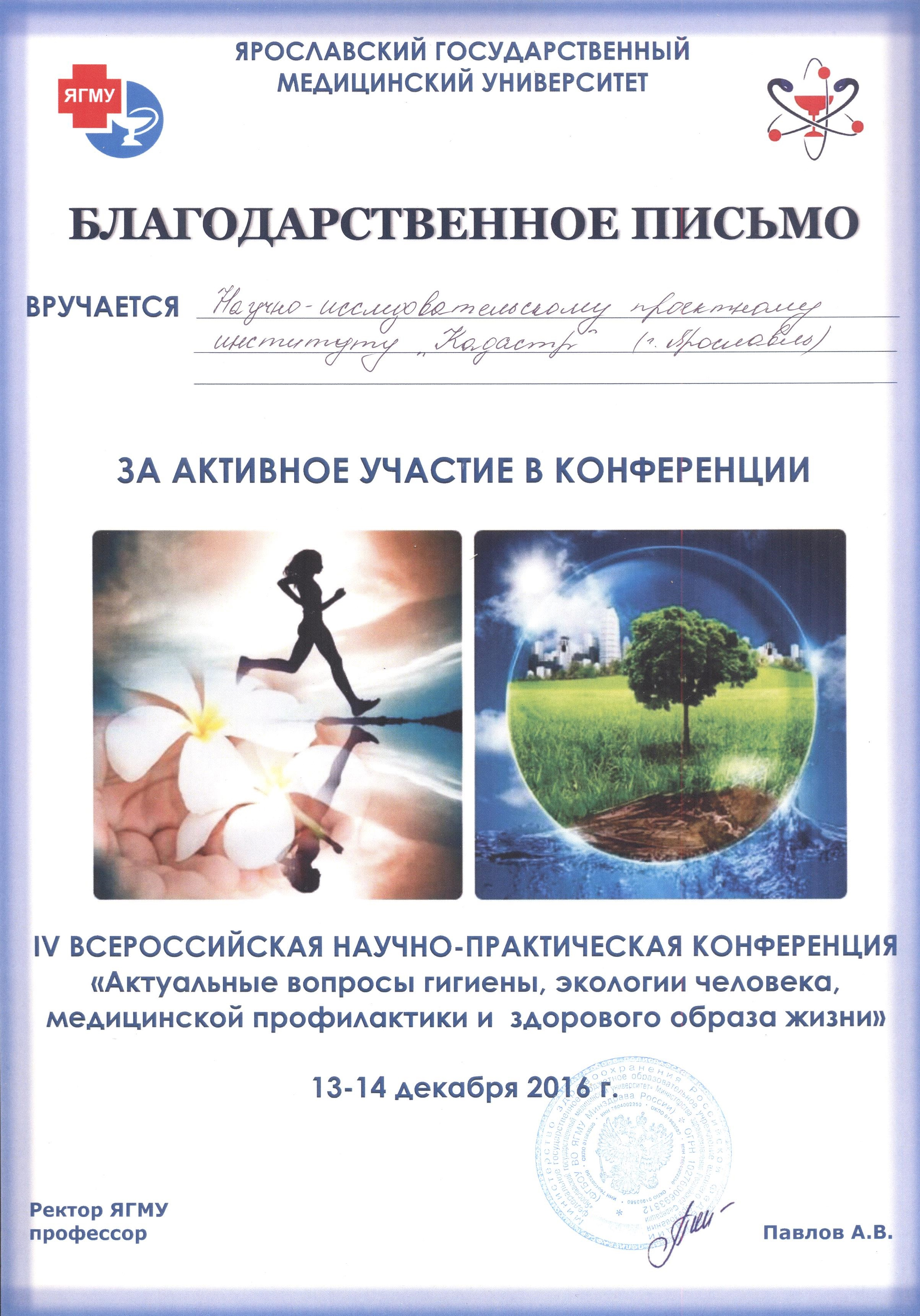 "Representative of the Cadastеr Institute made a presentation at the IV All-Russian Scientific and Practical Conference ""Topical Issues of Hygiene, Human Ecology, Medical Prevention and Healthy Lifestyle"""
