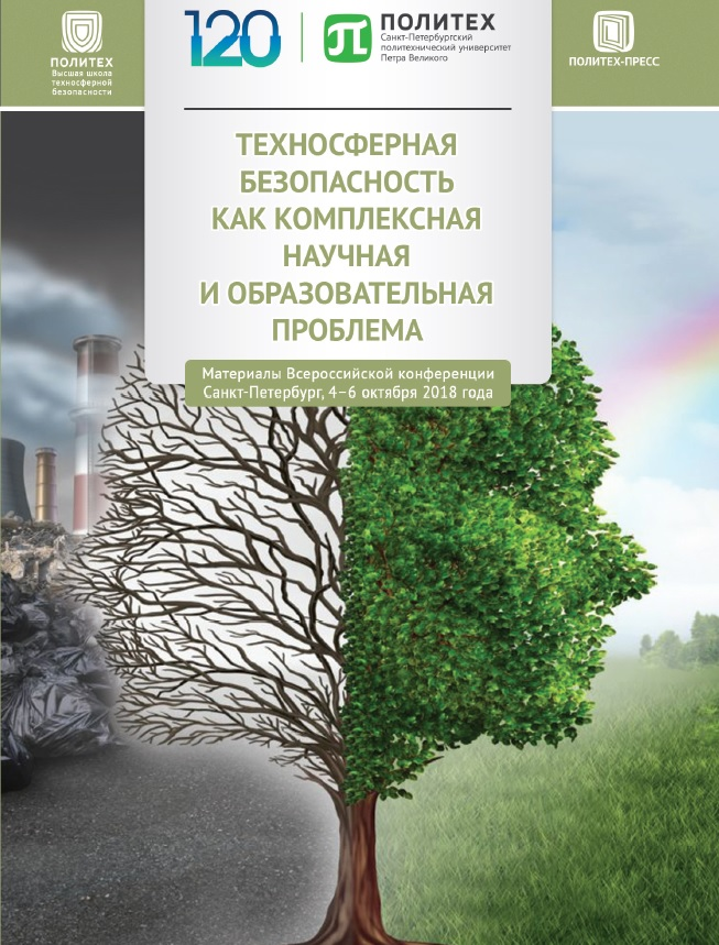 Georgy Fomenko, Yurij Kashenkov, Aleksej Ignatev. Maintaining sustainability of environmental management and infrastructure development as a basis for technogennic safety